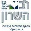 Lev HaSharon Hospital
